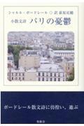 パリの憂鬱の本