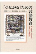「つながる」ための言語教育の本