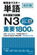 改訂版 新完全マスター単語日本語能力試験N3重要1800語の本