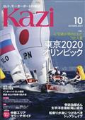 KAZI (カジ) 2021年 10月号の本