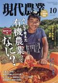 現代農業 2021年 10月号の本