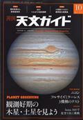 天文ガイド 2021年 10月号の本