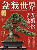 盆栽世界 2021年 10月号の本