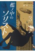 檻ノ中のソリスト 3の本