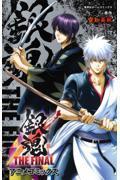 銀魂 THE FINAL アニメコミックスの本