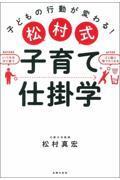松村式子育て仕掛学の本