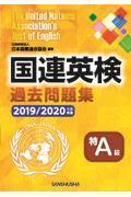 国連英検過去問題集特A級 2019/2020年度実施の本