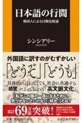 日本語の行間の本