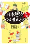 日本語をもっとつかまえろ!の本