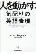 人を動かす、気配りの英語表現の本