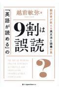 「英語が読める」の9割は誤読の本