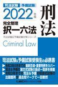 司法試験&予備試験完全整理択一六法 刑法 2022年版の本