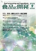 食品と開発 2021年 09月号の本