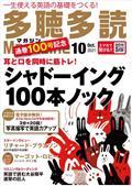 多聴多読マガジン 2021年 10月号の本