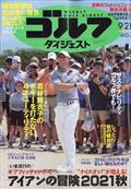 週刊 ゴルフダイジェスト 2021年 9/21号の本