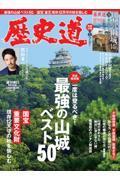 歴史道 Vol.17の本