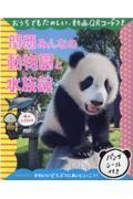 関西みんなの動物園と水族館の本