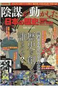 陰謀が動かした日本の歴史 疑惑の古代・中世史の本
