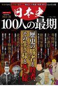 日本史100人の最期の本