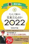 ゲッターズ飯田の五星三心占い/金の羅針盤座 2022の本