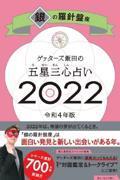 ゲッターズ飯田の五星三心占い/銀の羅針盤座 2022の本