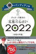 ゲッターズ飯田の五星三心占い/銀のインディアン座 2022の本