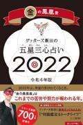 ゲッターズ飯田の五星三心占い/金の鳳凰座 2022の本