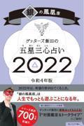 ゲッターズ飯田の五星三心占い/銀の鳳凰座 2022の本