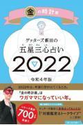 ゲッターズ飯田の五星三心占い/金の時計座 2022の本