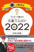 ゲッターズ飯田の五星三心占い/銀の時計座 2022の本