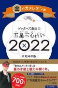 ゲッターズ飯田の五星三心占い/金のカメレオン座 2022の本