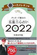 ゲッターズ飯田の五星三心占い/銀のカメレオン座 2022の本