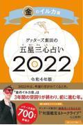 ゲッターズ飯田の五星三心占い/金のイルカ座 2022の本