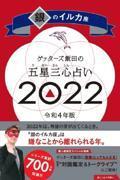 ゲッターズ飯田の五星三心占い/銀のイルカ座 2022の本
