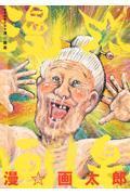 画業30周年記念漫☆画臭の本