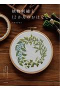 植物刺繍と12か月のおはなしの本