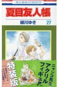 特装版 夏目友人帳 27の本