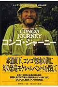 コンゴ・ジャーニー 上の本