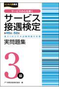 サービス接遇検定実問題集3級の本