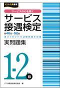 サービス接遇検定実問題集1ー2級の本