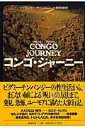 コンゴ・ジャーニー 下の本