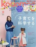 kodomoe (コドモエ) 2021年 10月号の本
