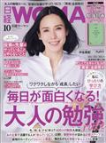 日経 WOMAN (ウーマン) 2021年 10月号の本