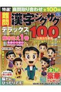 特選!難問漢字ジグザグデラックス Vol.7の本