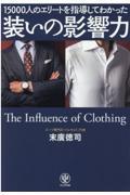 装いの影響力の本