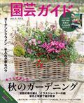 園芸ガイド 2021年 10月号の本