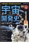 宇宙開発史の本
