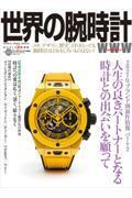 世界の腕時計 No.149の本