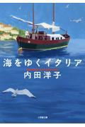 海をゆくイタリアの本