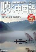 聴く中国語 2021年 10月号の本